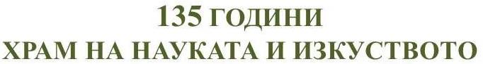 "СУ ""Св. св. Кирил и Методий"" град Видин"